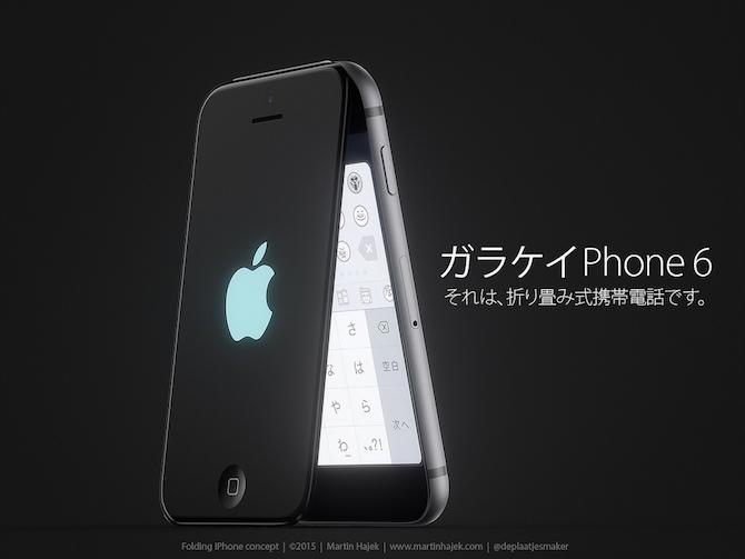 Apple Flip iPhone Concept