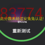 Antutu Score : Green Orange X1 Pro with Snapdragon 820