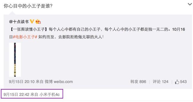 Xiaomi Mi 4C official announcement