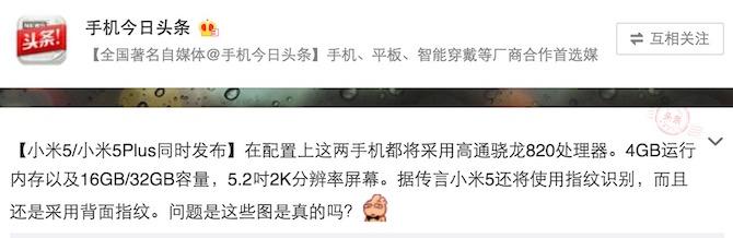Xiaomi Mi 5 tech specs leak