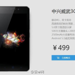 ZTE Mighty 3C is officially released