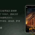 Xiaomi Mi 5 PPT Slides Leaked before event